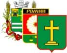 Роменский герб